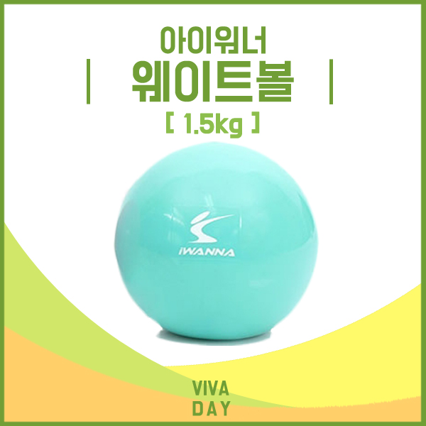 [현재분류명],180208BMESJ-4590 아이워너 웨이트볼 1.5kg (민트),0