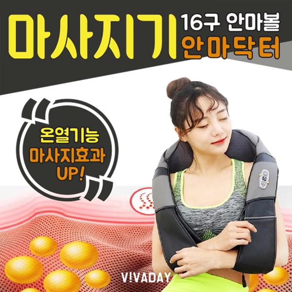 [현재분류명],안마닥터 어깨 마사지기 - 안마기,어깨마사지기,안마기,온열마사지기,어깨안마기