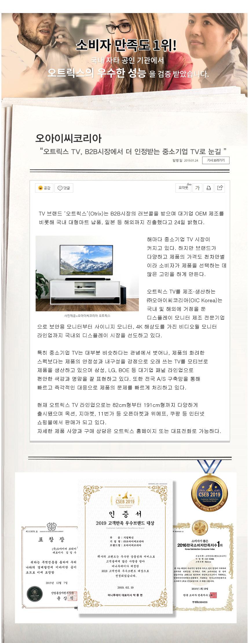 OX-43FHD ( 43 Inch ) – OIC Korea