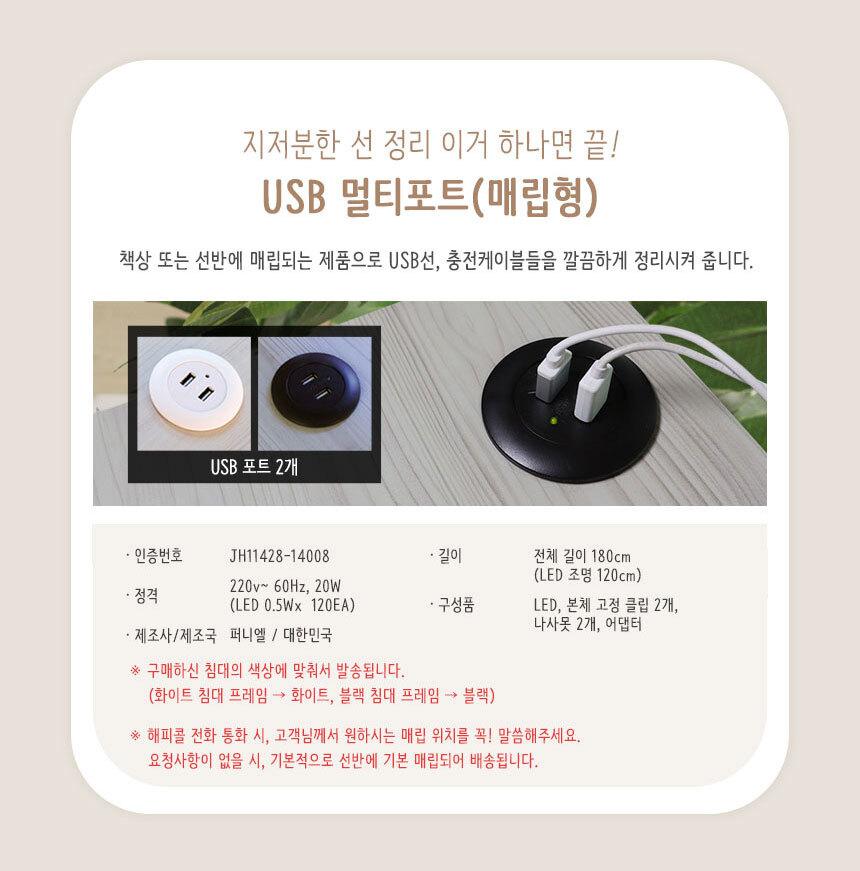 USB 멀티포트(매립형)