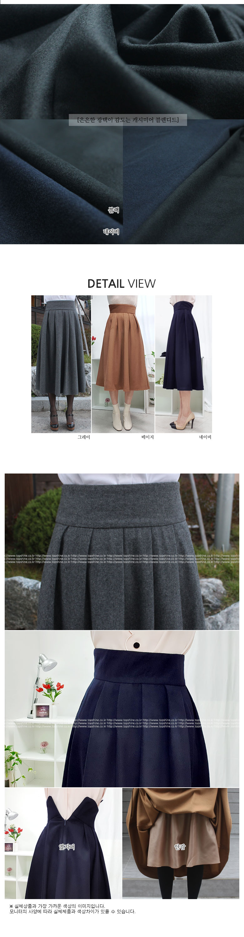 winter_secret_skirt_link5.jpg Winter