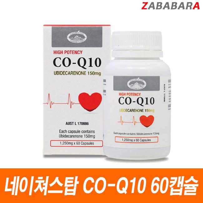 호주 코엔자임 네이쳐스탑 코큐텐 CO-Q10 60캡슐(2개월분)