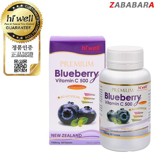 뉴질랜드 하이웰 블루베리 비타민C 500mg 60정 (빌베리 1000mg 함유)
