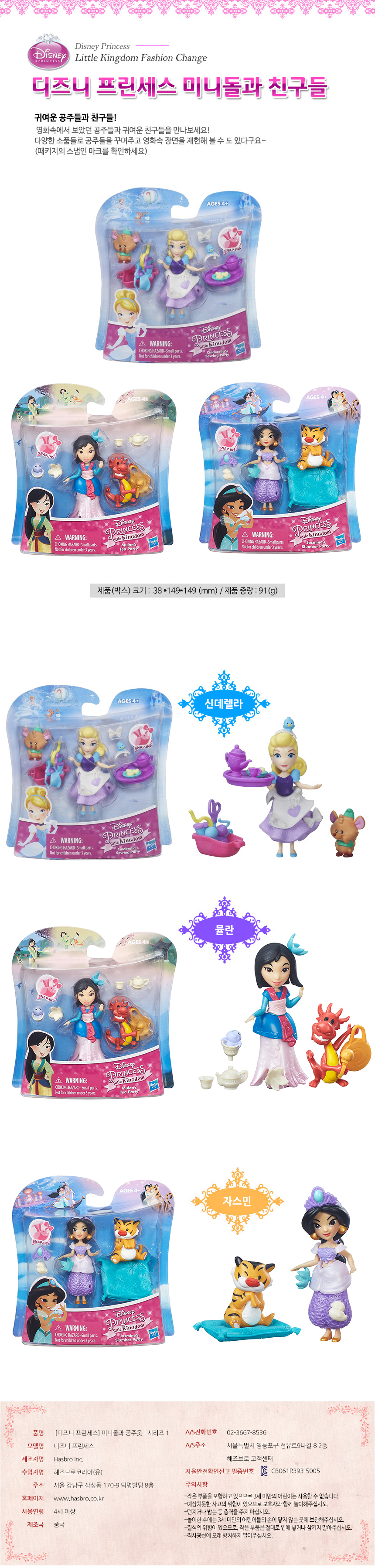 디즈니 프린세스 미니돌과 친구들 - S1 자스민 - 해즈브로, 17,600원, 장난감, 인형/애착인형