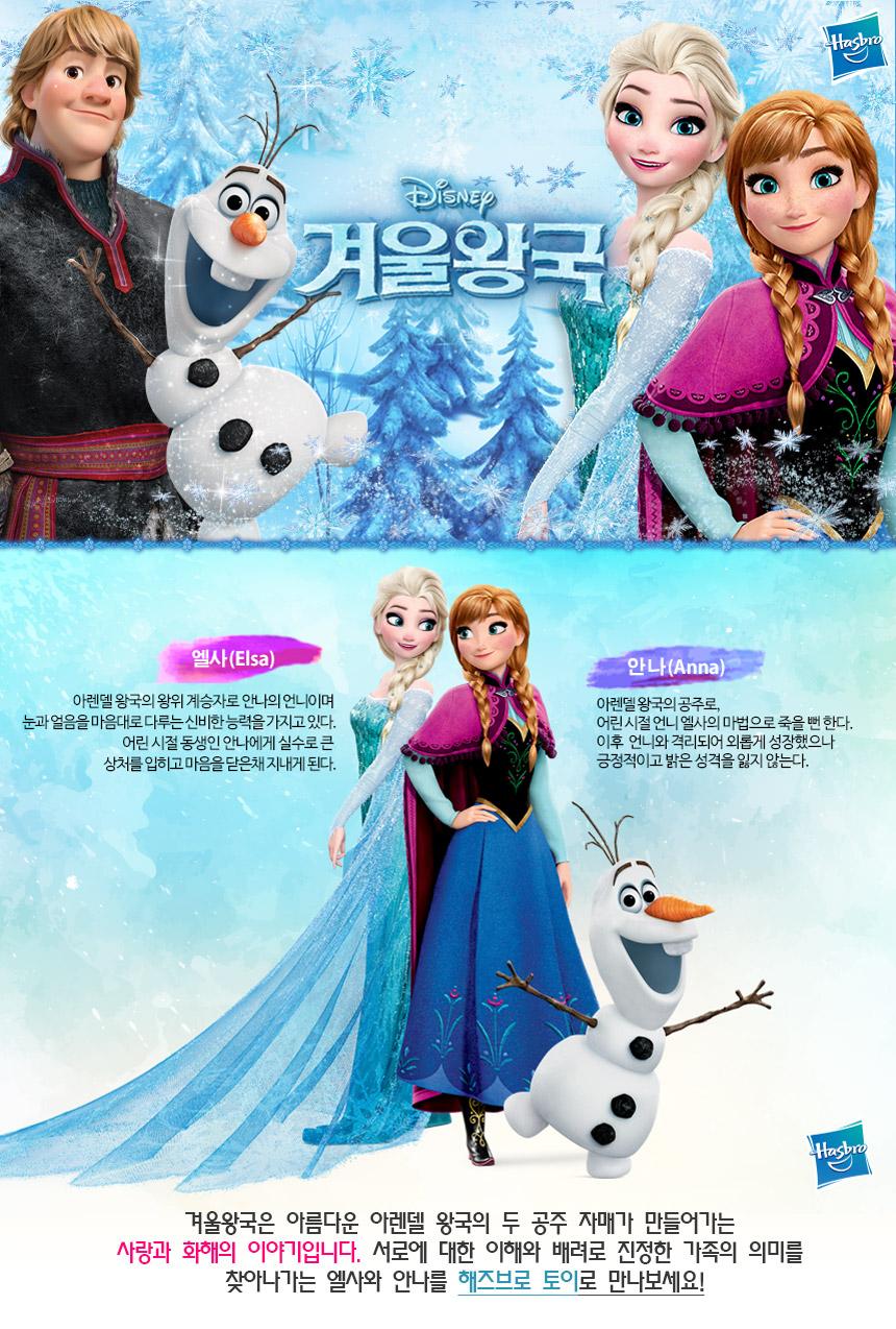겨울왕국 미니돌 - 시리즈 1 - 해즈브로, 13,200원, 장난감, 인형/애착인형
