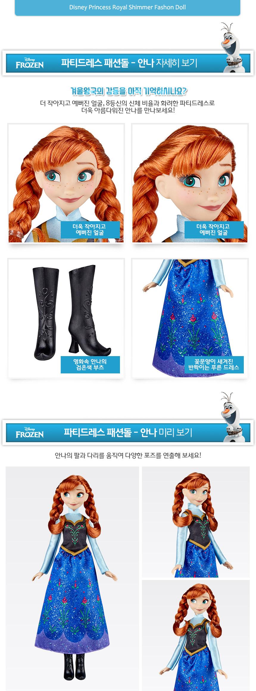 [겨울왕국] 파티드레스 패션돌 - 안나 - 해즈브로, 21,900원, 장난감, 인형/애착인형