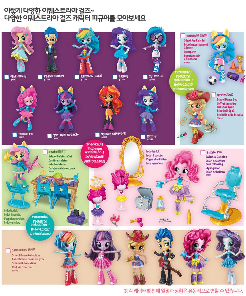 마이리틀포니 미니 캐릭터 컬랙션 - 핑키파이 - 해즈브로, 14,400원, 캐릭터 피규어, 기타 캐릭터피규어