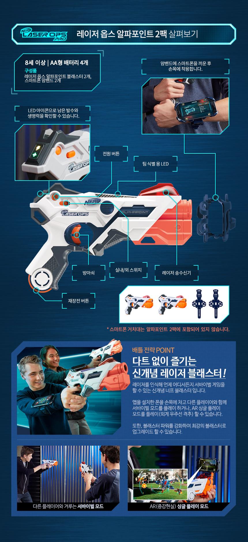 너프 레이저옵스 알파포인트 2팩 너프건 다트98,900원-해즈브로키덜트/취미, 장난감/게임기, 장난감총, 너프(NERF)바보사랑너프 레이저옵스 알파포인트 2팩 너프건 다트98,900원-해즈브로키덜트/취미, 장난감/게임기, 장난감총, 너프(NERF)바보사랑