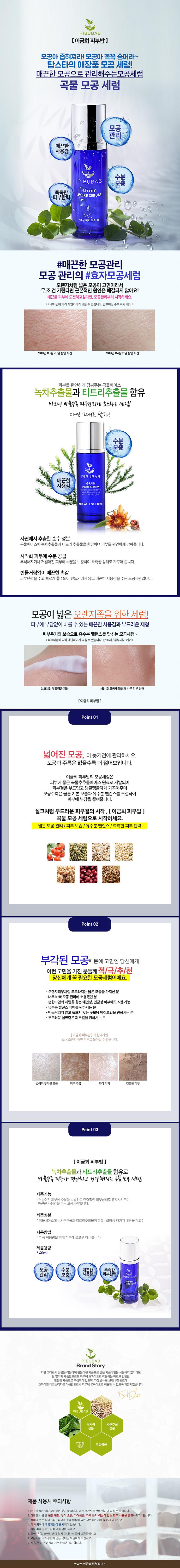 이금희피부밥 그레인 곡물 모공 세럼 40ml - 이금희피부밥, 79,000원, 에센스/로션, 에센스