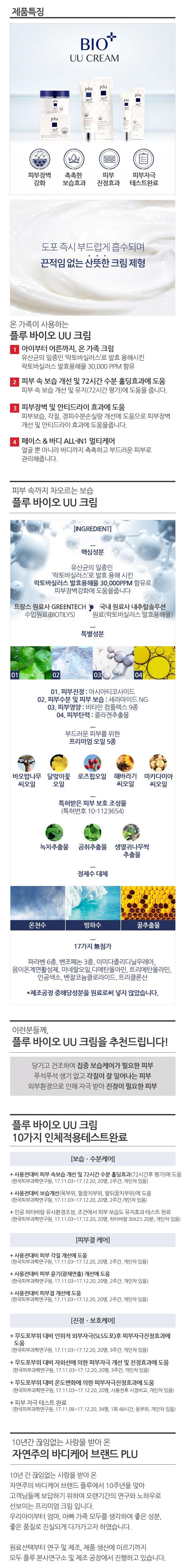 플루 바이오 유유크림 100ml - 플루, 33,000원, 크림/오일, 크림