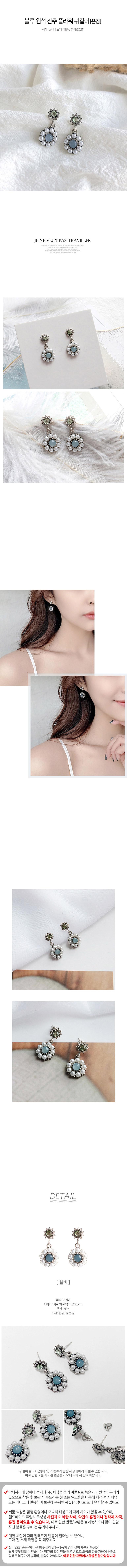 [은침]블루 원석 진주 플라워 귀걸이_IH - 마리엔코코, 10,900원, 실버, 링귀걸이