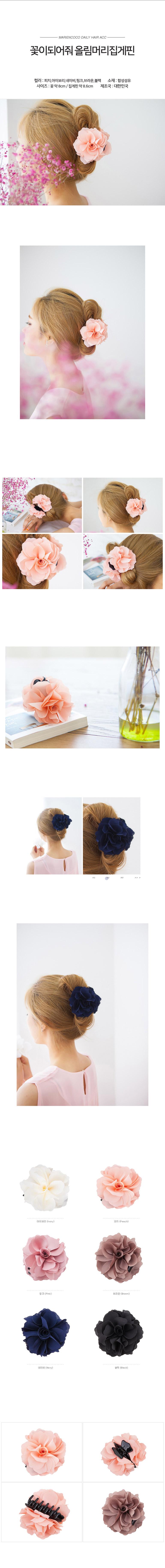 꽃이되어줘 올림머리집게핀 - 마리엔코코, 9,500원, 헤어핀/밴드/끈, 헤어핀/끈