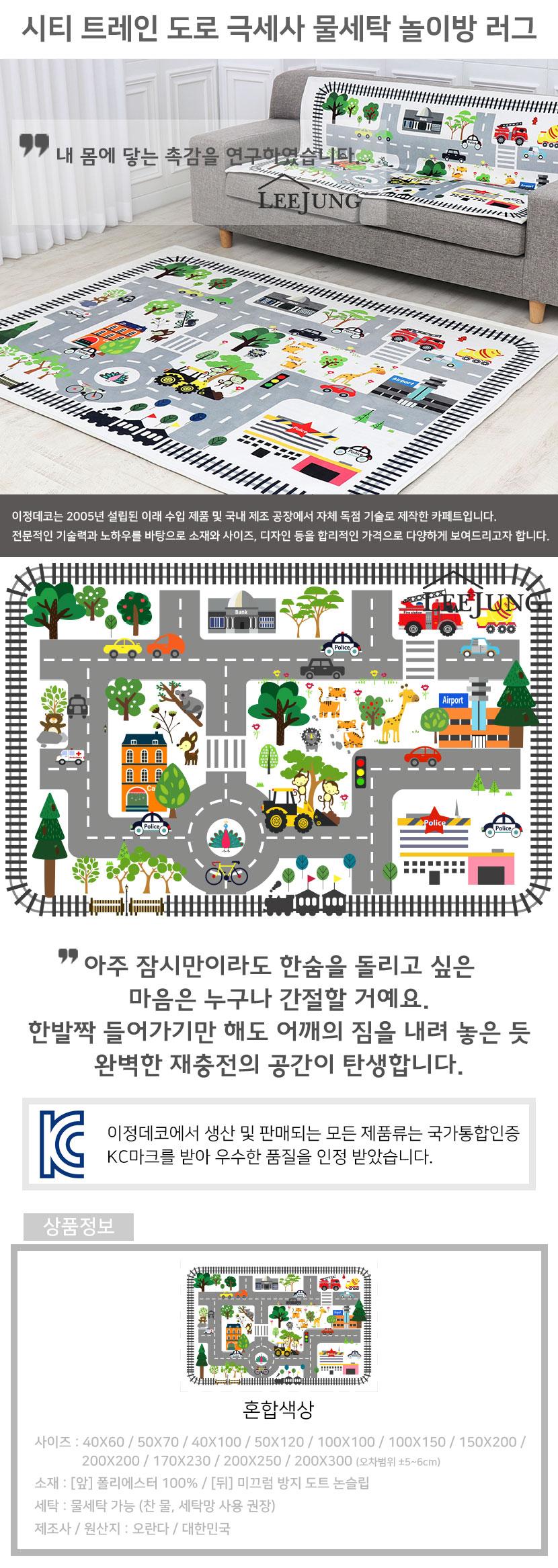이정데코 기차 도로 놀이 러그 50x70 - 이정데코, 15,900원, 디자인러그, 디자인러그