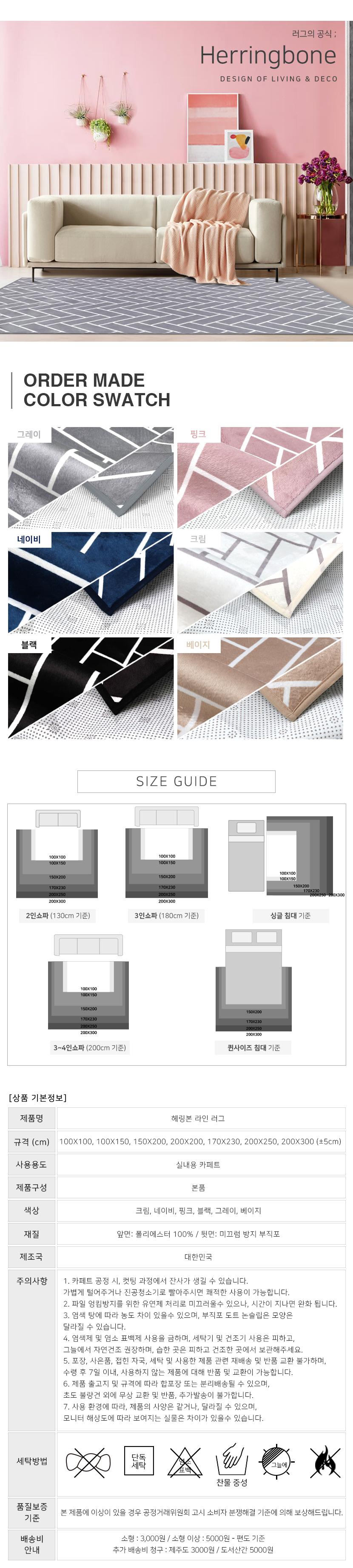 데코( 헤링본 러그 200X300 화이트 ) 물세탁 - 이정데코, 109,000원, 디자인러그, 디자인러그