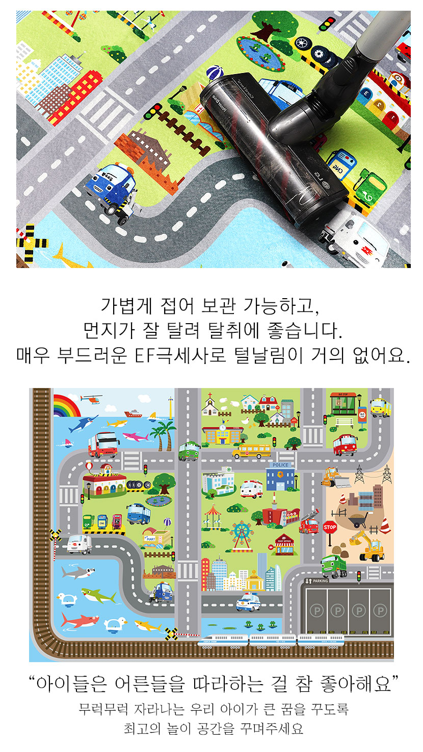 대명 카페트 도로 놀이 아기 상어 가족 자동차 키즈 DTP 러그 100X150 - 대명카페트, 47,900원, 디자인러그, 디자인러그
