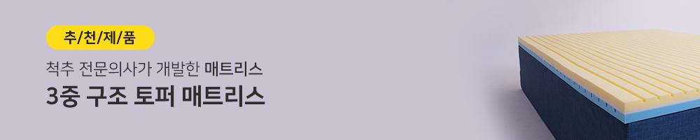 matress-banner.jpg