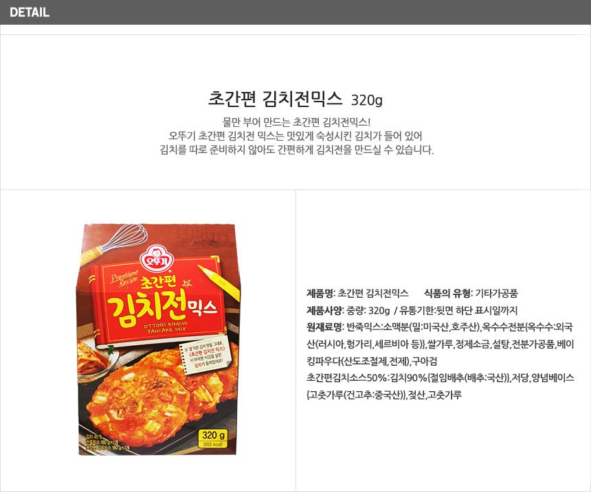 G마켓 - 부침가루/찹쌀호떡믹스/김치전믹스/콩전/감자전믹스