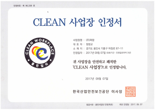 Clean사업장 인정서