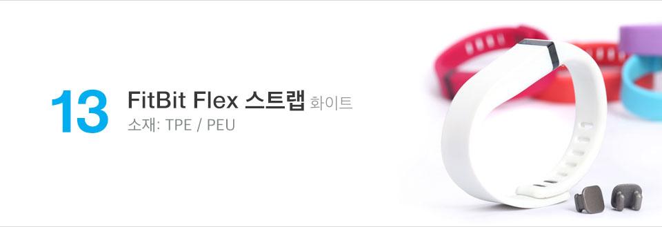 핏빗 플렉스 밴드 Fitbit flex 핏비트 - 스마티팟, 9,800원, 스마트워치/밴드, 스마트워치 밴드