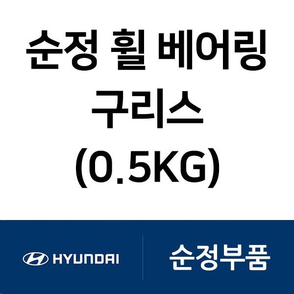 순정 휠 베어링 구리스 (0.5KG)