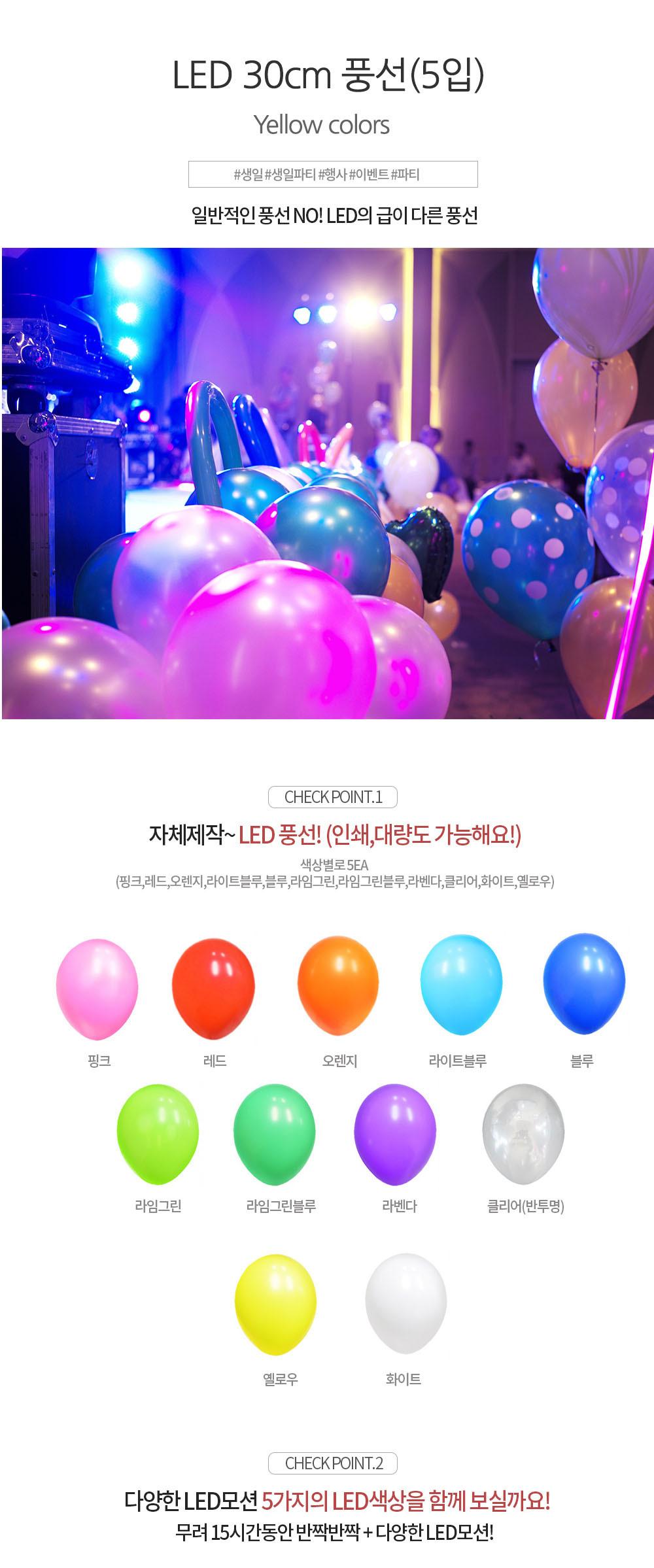 LED 30cm 옐로우풍선 - 파티클럽, 4,000원, 파티용품, 풍선/세트