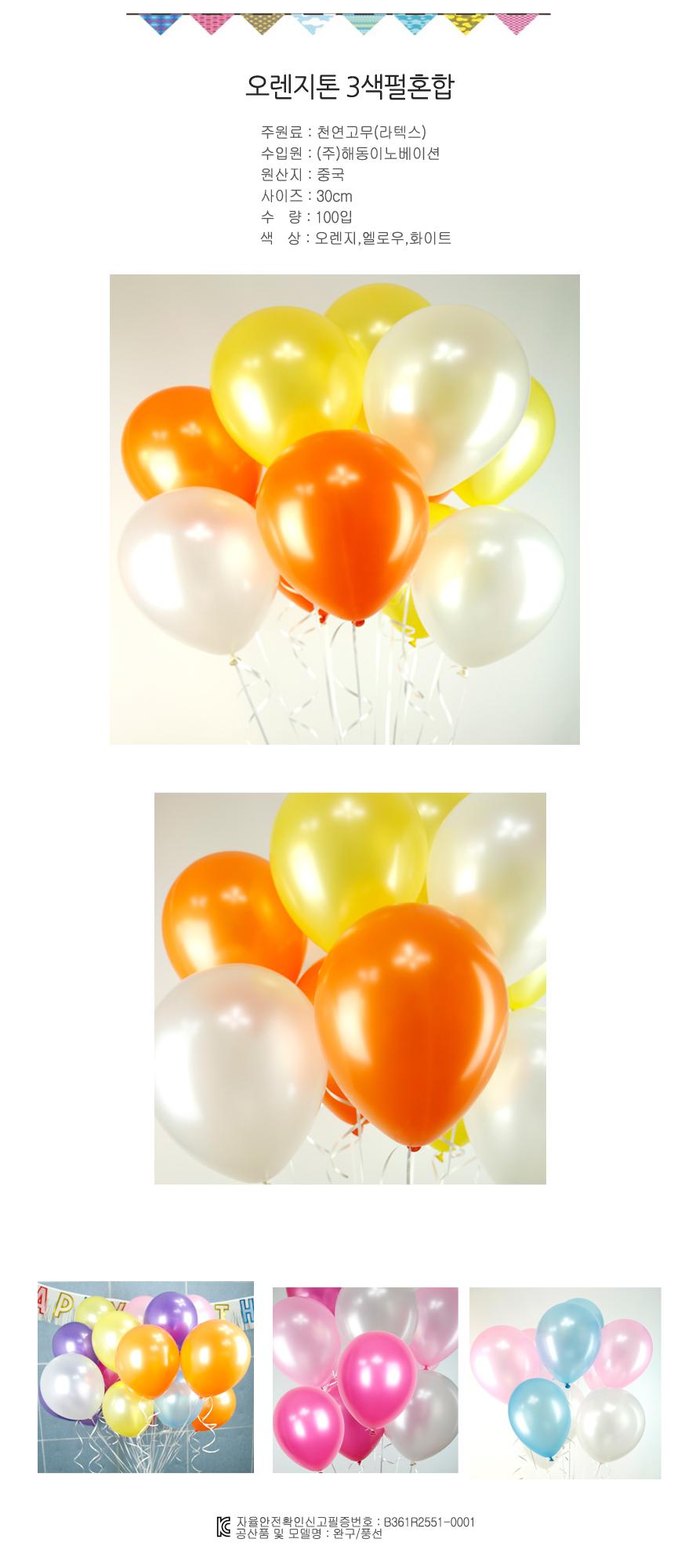 오렌진톤 3색혼�d(100입) - 파티클럽, 12,900원, 파티용품, 풍선/세트