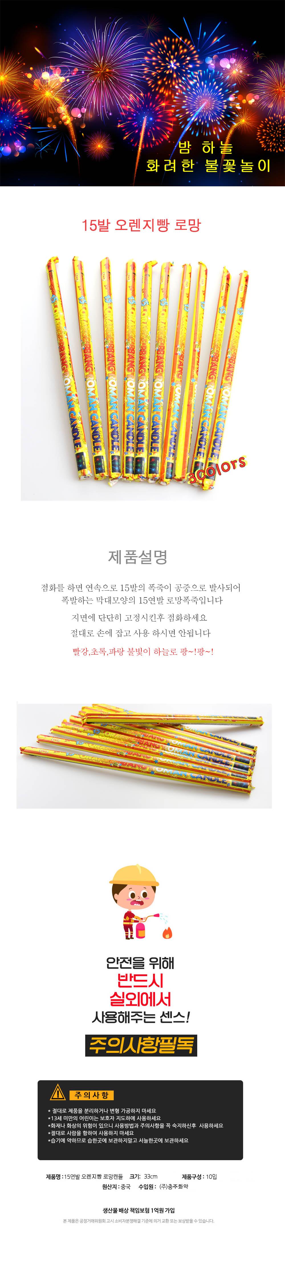 15연발로망(10입) - 파티클럽, 3,900원, 파티용품, 양초/폭죽