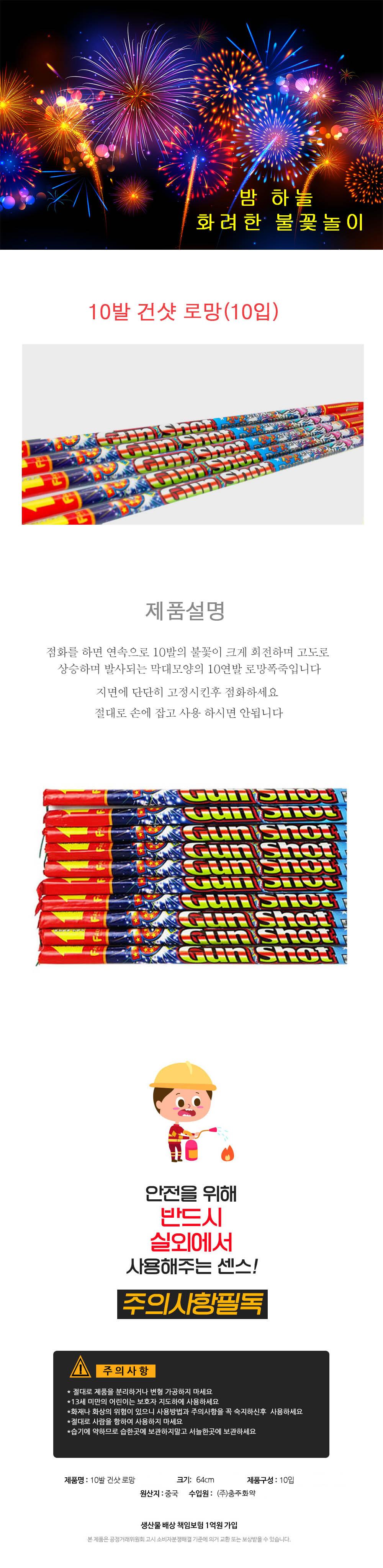 10발 건샷로망(10입) - 파티클럽, 13,300원, 파티용품, 양초/폭죽