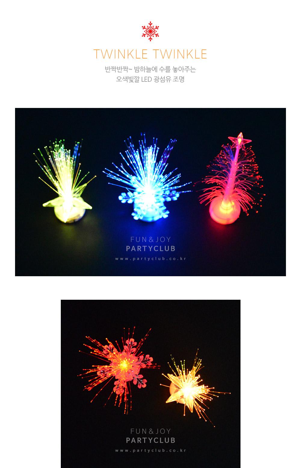 광섬유조명(별) - 파티클럽, 1,600원, 파티용품, 할로윈 파티