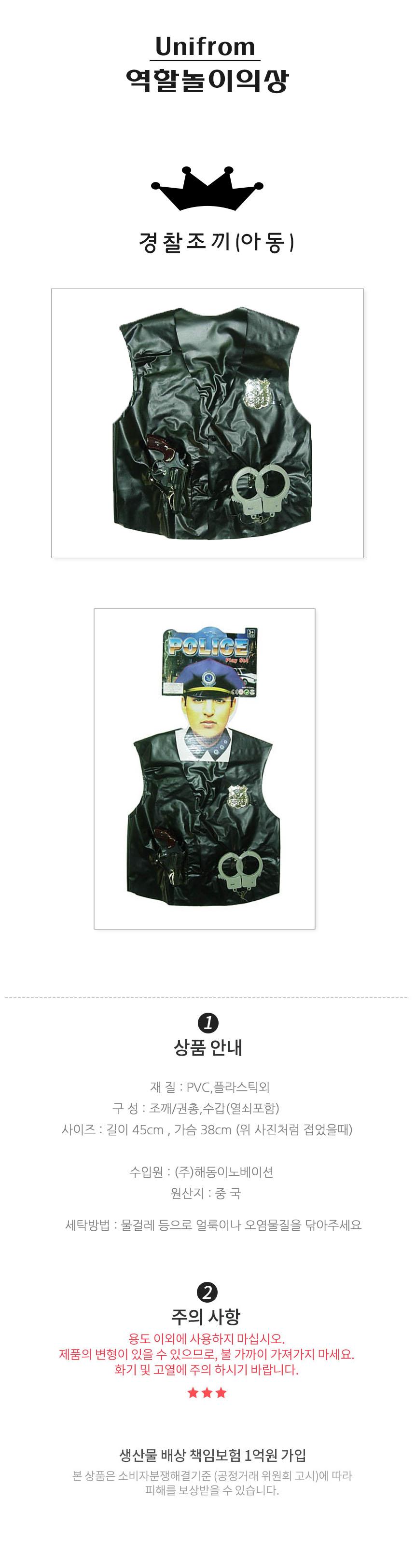 경찰조끼(아동용) - 파티클럽, 8,200원, 파티용품, 할로윈 파티