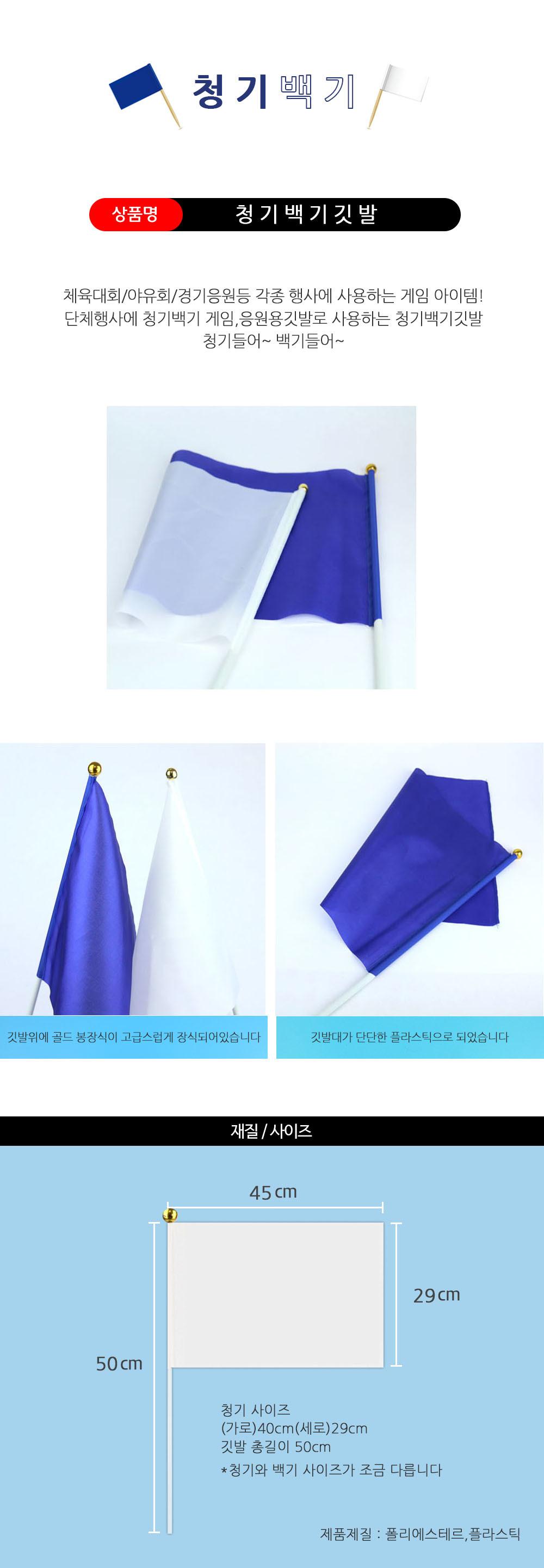 청기백기 깃발 - 파티클럽, 2,050원, 파티용품, 할로윈 파티