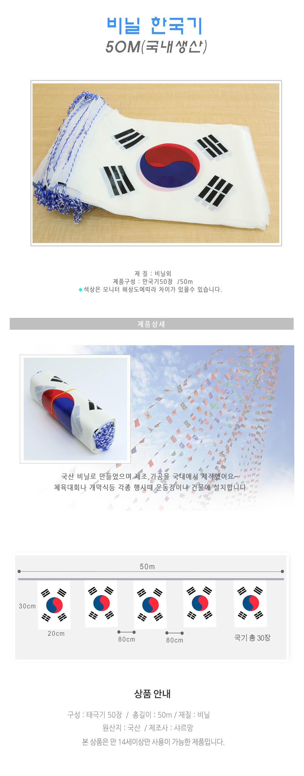 국산 비닐한국기(50M) - 파티클럽, 4,620원, 파티용품, 할로윈 파티