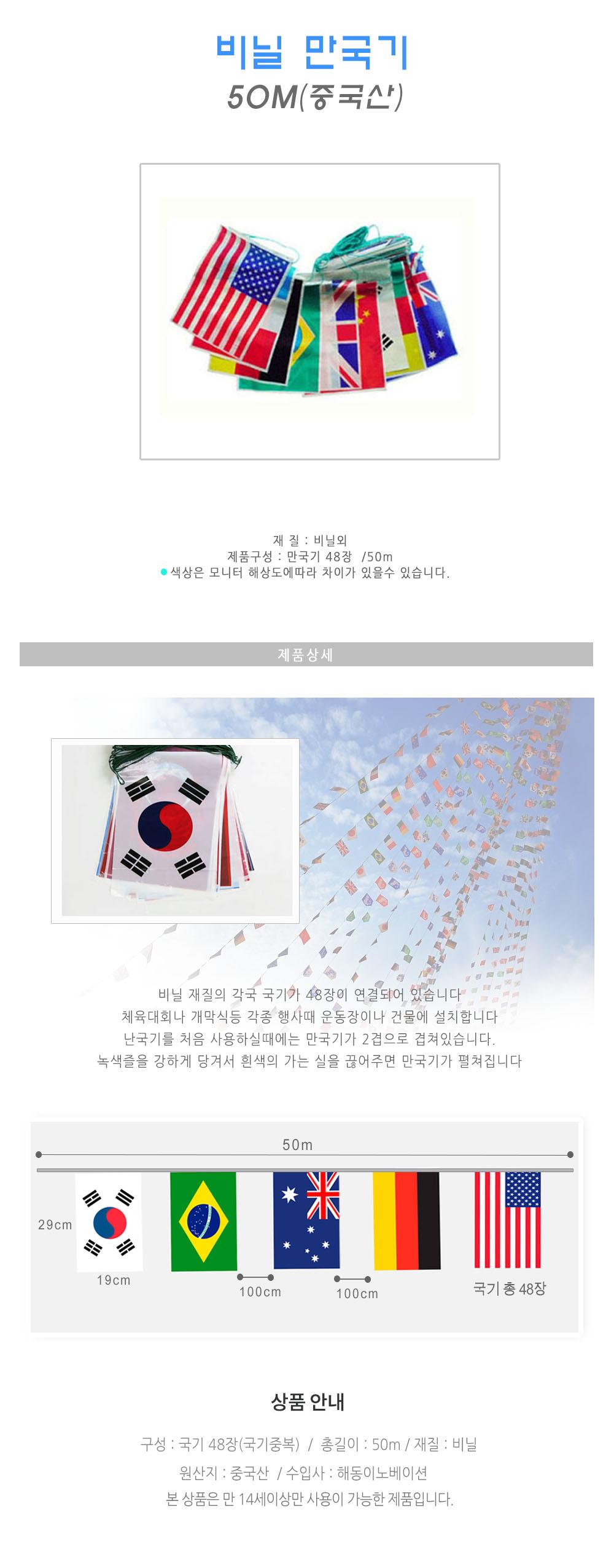 비닐만국기 중국산(50M) - 파티클럽, 3,500원, 장식품, 워터볼/오르골