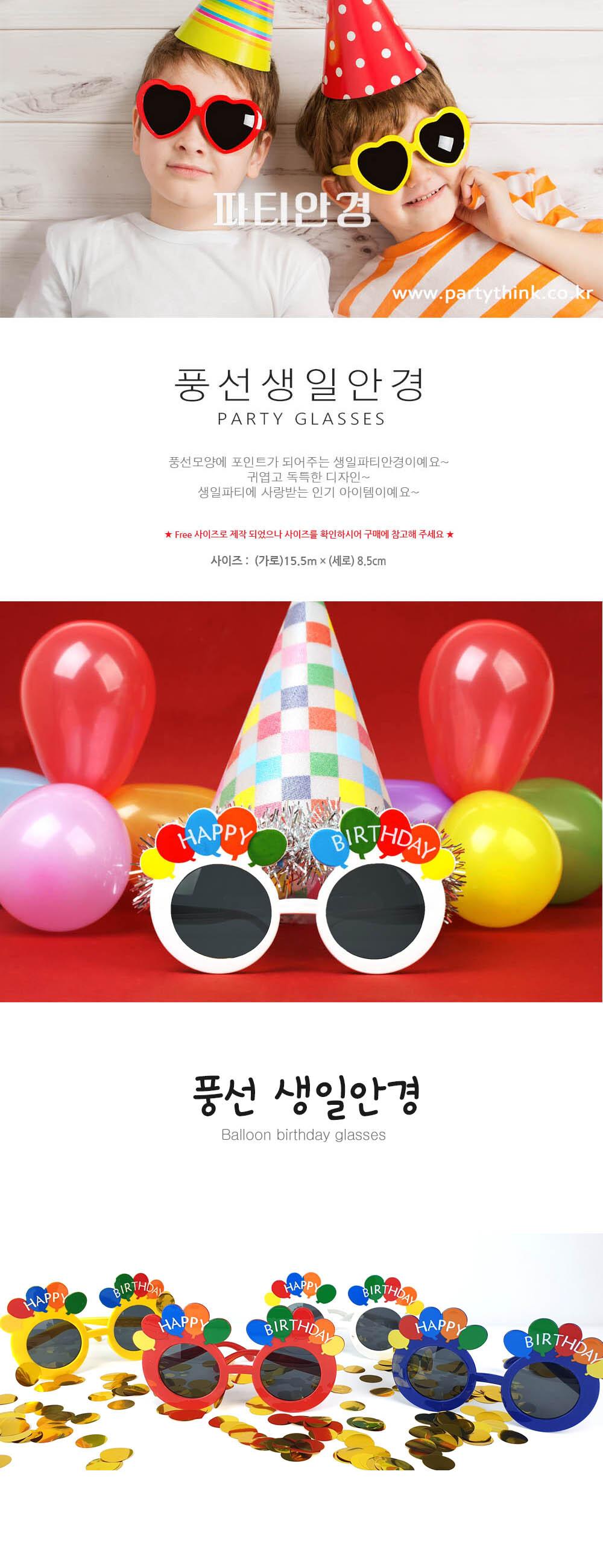 풍선생일안경 - 파티클럽, 2,400원, 장식품, 워터볼/오르골