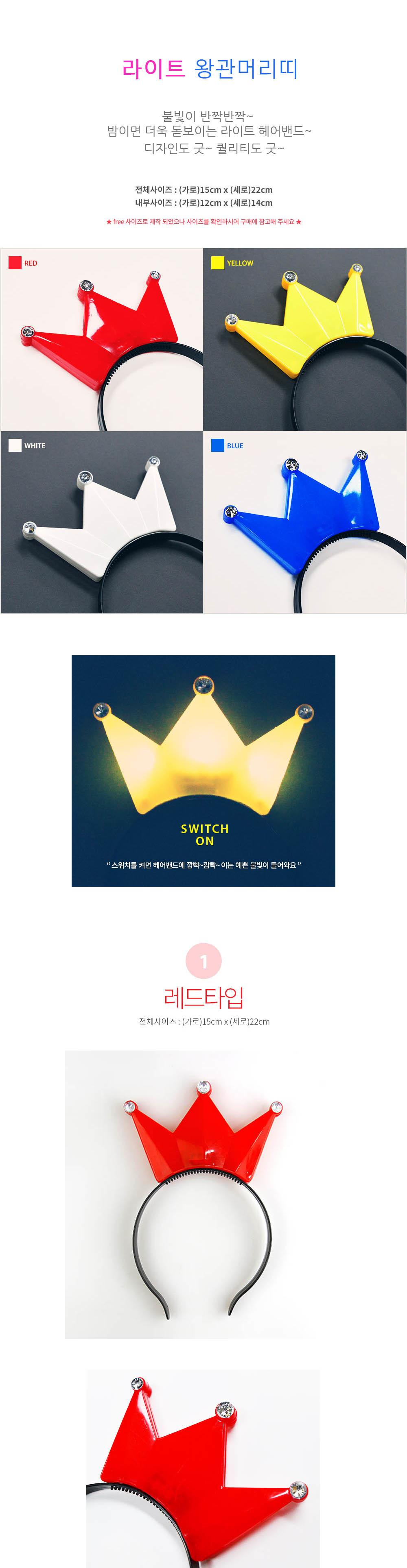 라이트 왕관헤어밴드(4색) - 파티클럽, 1,900원, 파티용품, 할로윈 파티