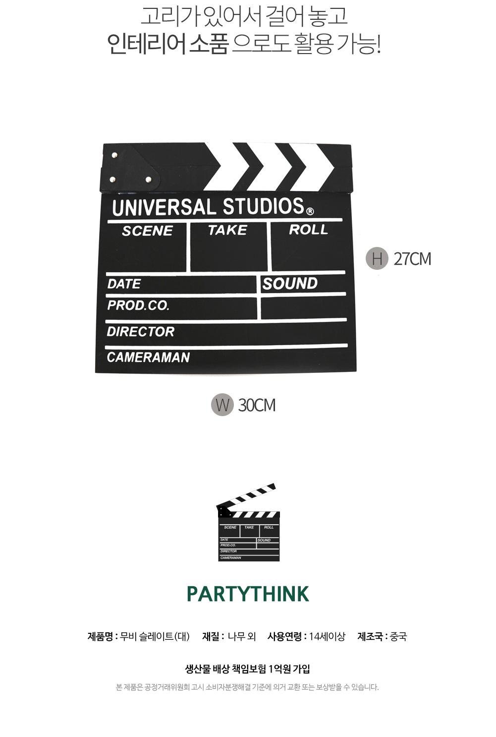 무비슬레이트(대) - 파티클럽, 5,200원, 장식품, 크리스마스소품