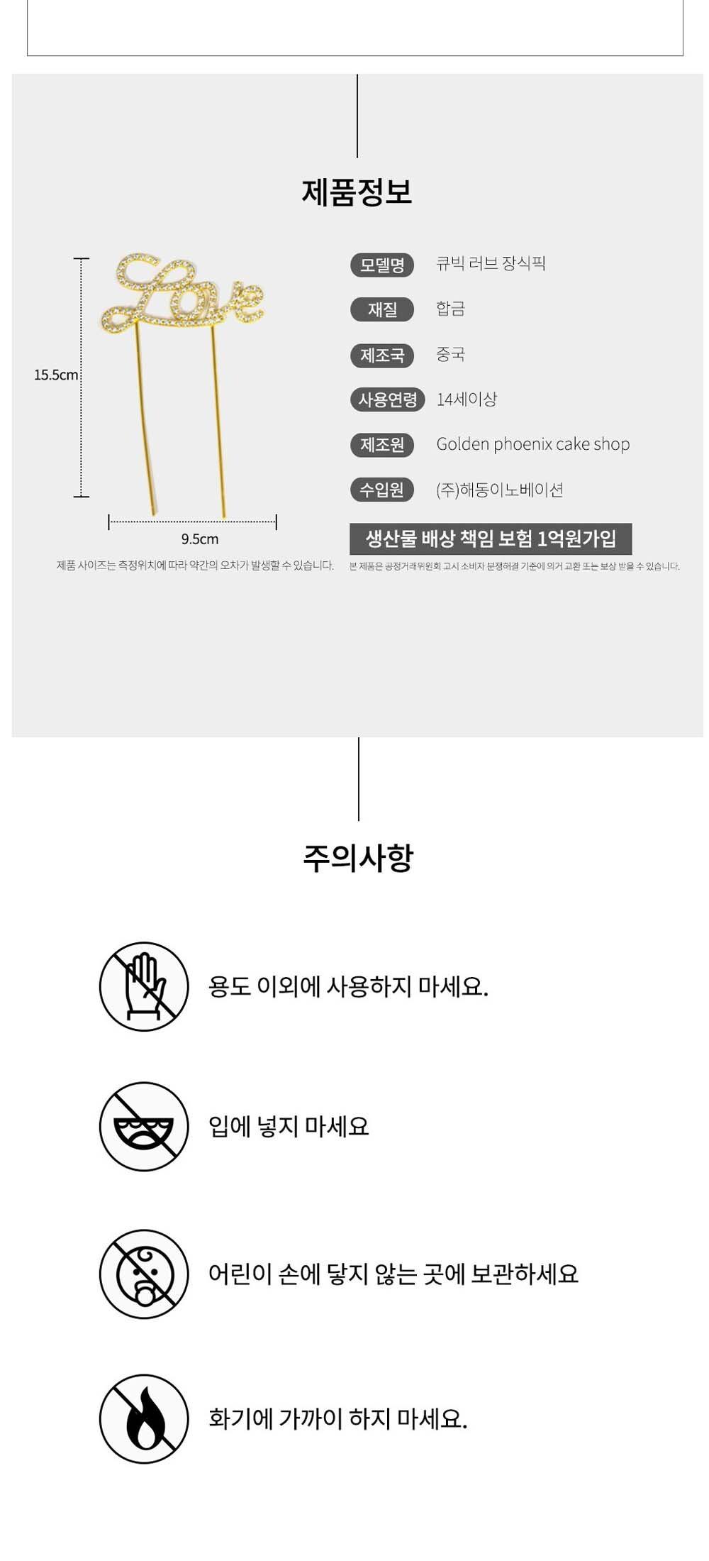 큐빅러브장식픽 - 파티클럽, 2,200원, 장식품, 워터볼/오르골