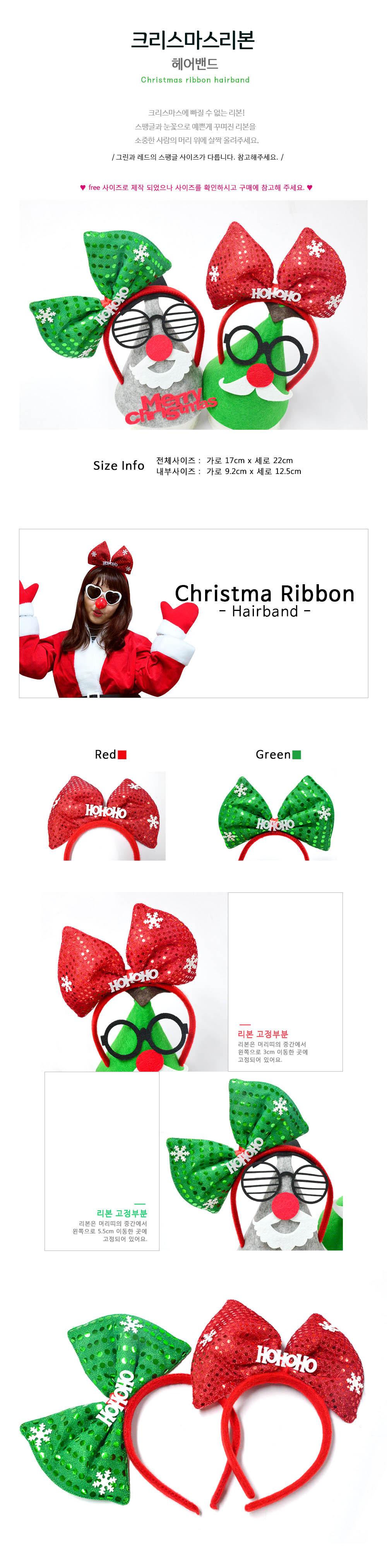 크리스마스리본 헤어밴드 - 파티클럽, 1,700원, 파티용품, 할로윈 파티