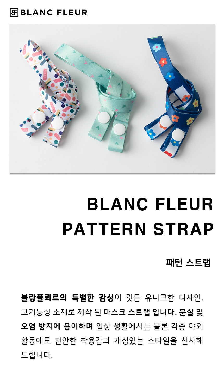 블랑플뢰르 패턴 마스크 스트랩 - 블랑플뢰르, 4,450원, 귀마개/워머/마스크, 패션마스크
