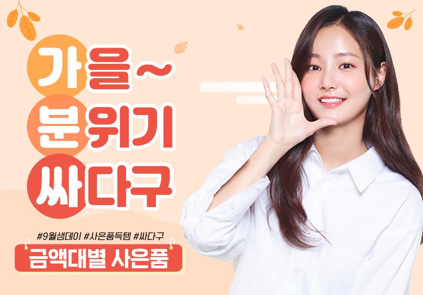 더샘온라인직영몰 - 소개