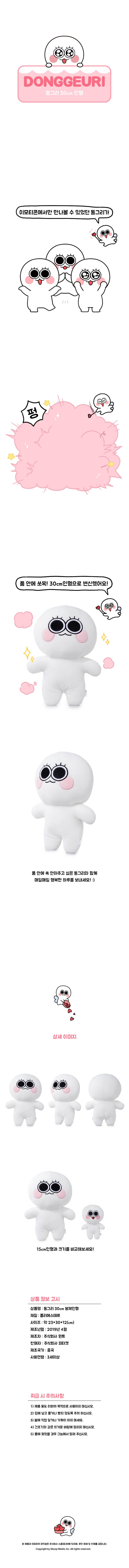 동그리 30cm 인형 - 동그리, 20,000원, 캐릭터인형, 기타 캐릭터 인형