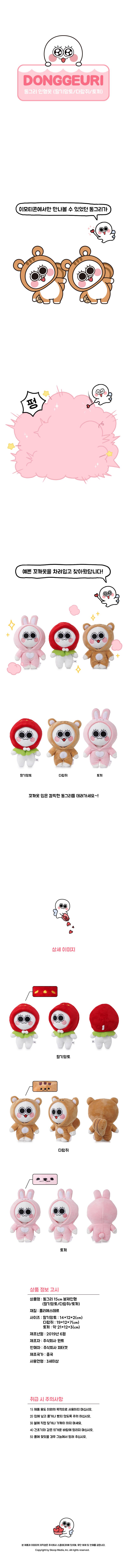 동그리 인형옷 3종 - 동그리, 10,000원, 캐릭터인형, 기타 캐릭터 인형