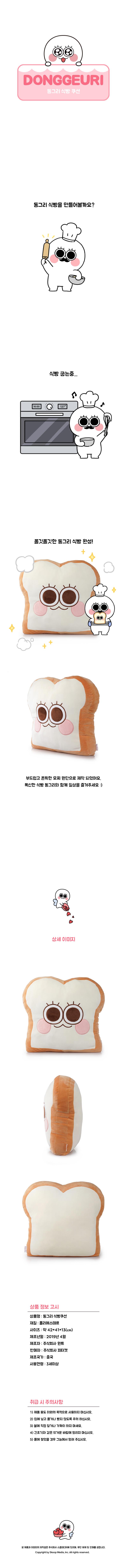 동그리 모찌쿠션(식빵) - 동그리, 25,000원, 쿠션, 캐릭터
