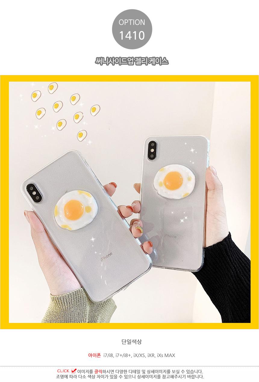 귀여운 계란후라이 피규어 아이폰 투명 젤리 케이스10,200원-피에이치원디지털, 애플, 케이스, 아이폰XS바보사랑귀여운 계란후라이 피규어 아이폰 투명 젤리 케이스10,200원-피에이치원디지털, 애플, 케이스, 아이폰XS바보사랑