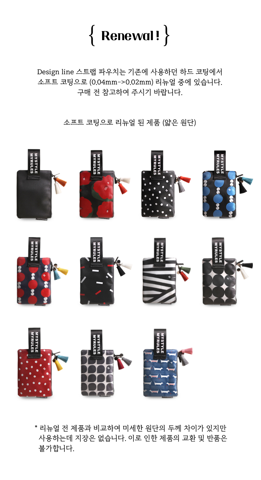 White red retangle 마약 스트랩 파우치 - 마스마룰즈, 13,520원, 다용도파우치, 지퍼형