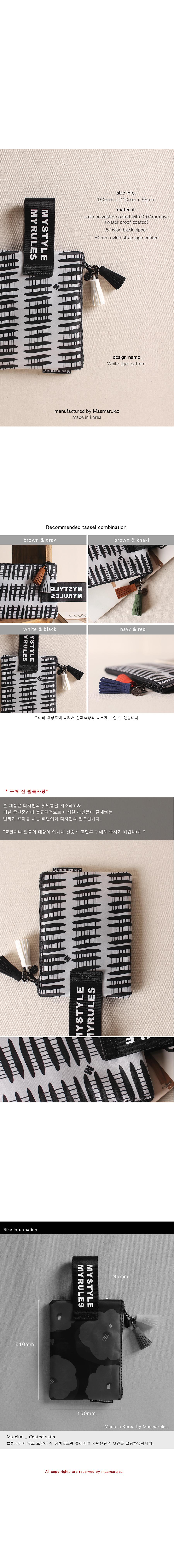 White tiger 마약 스트랩 파우치 - 마스마룰즈, 13,520원, 다용도파우치, 지퍼형