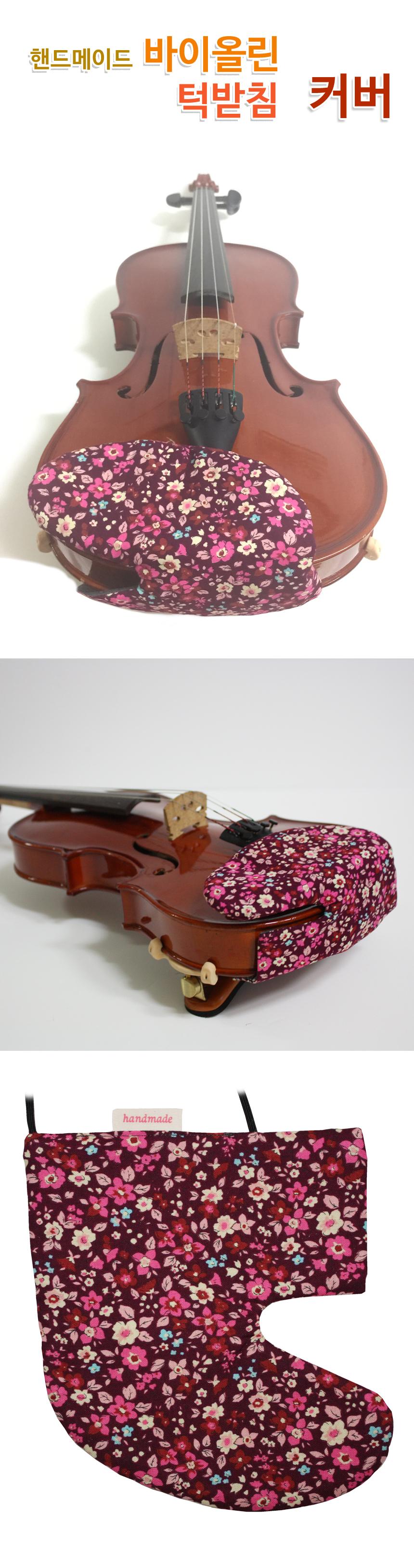 핸드메이드 바이올린 턱받침 커버 - 헤이즐빌리지, 12,000원, 현악기, 바이올린/비올라