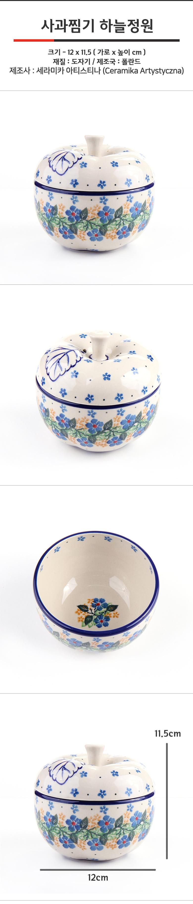 아티스티나 폴란드그릇 사과찜기 하늘정원 - 샤이니아이돌, 65,000원, 압력솥/찜기, 찜기