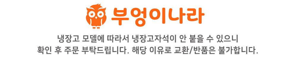 부엉이 냉장고자석 마그네틱 모음 - 샤이니아이돌, 1,800원, 주방소품, 냉장고 자석
