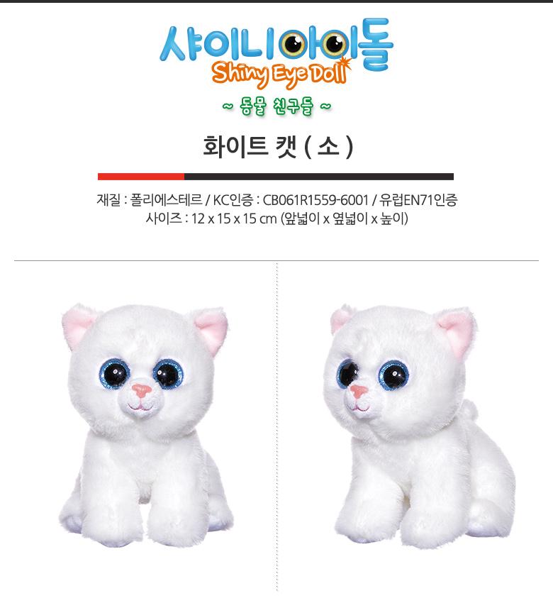 고양이 동물인형 화이트 스몰 - 샤이니아이돌, 9,000원, 장난감, 인형/애착인형